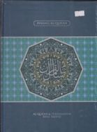 Al-Qur'an Syaamil Edisi Bashara